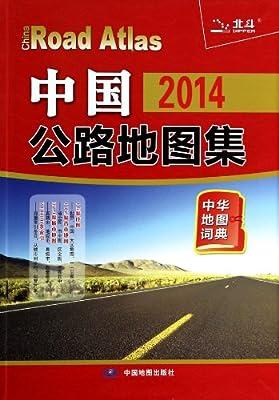 中国公路地图集:中华地图词典.pdf