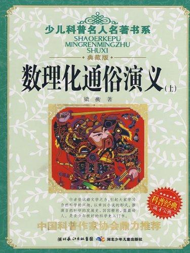 数理化通俗演义(上) (少儿科普名人名著书系)-图片