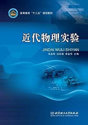 近代物理实验.pdf