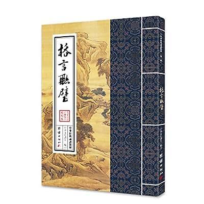 中华经典诵读教材:格言联璧.pdf