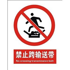 子途 禁止跨传输带 消防验厂 安全标识牌 安全警示标志 中英文安全