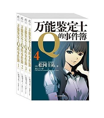 万能鉴定士Q的事件簿.pdf