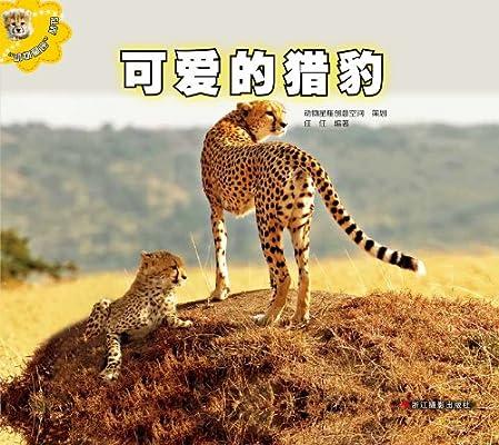 """""""动物星座""""丛书:可爱的猎豹"""
