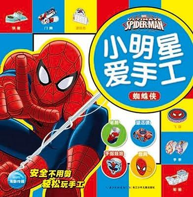 小明星爱手工:蜘蛛侠.pdf