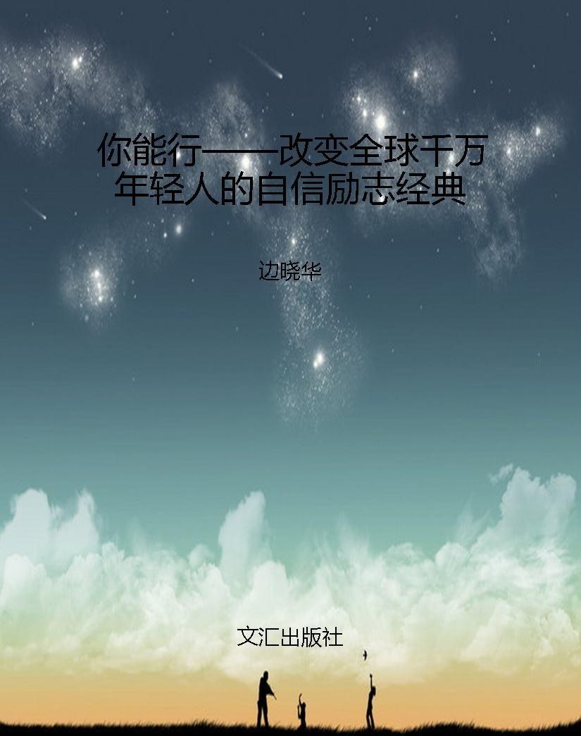 中国古代有关自信的名人事例