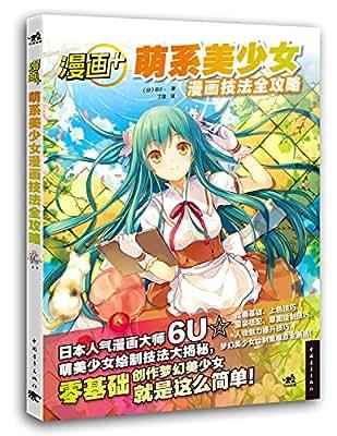 漫画+萌系美少女漫画技法全攻略.pdf