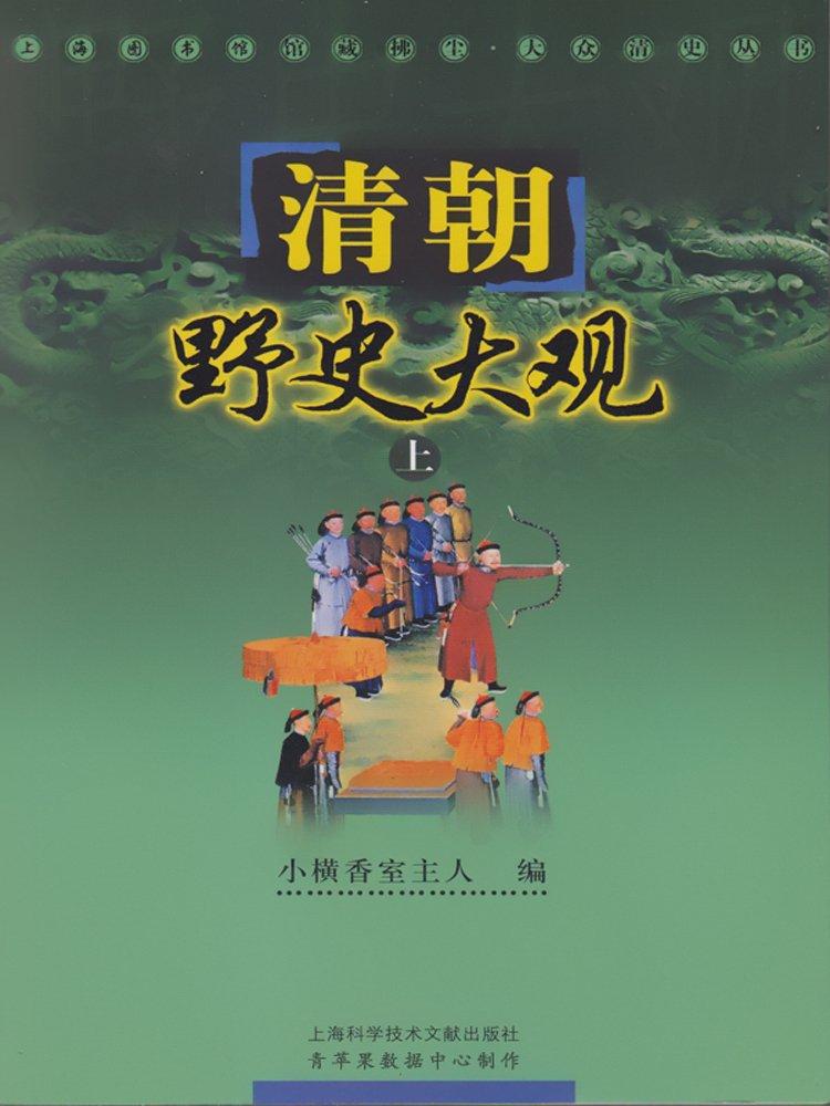 清朝野史大观 (上册)
