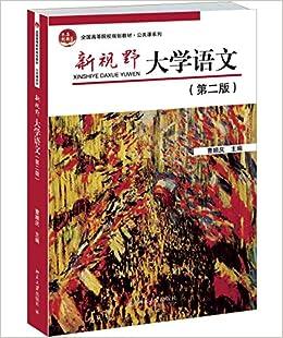 《新视野大学语文(第二版)》