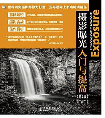 摄影曝光入门与提高.pdf