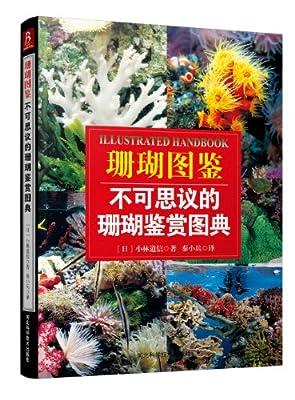 珊瑚图鉴:不可思议的珊瑚鉴赏图典.pdf
