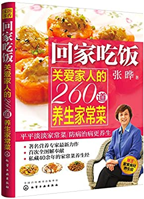 回家吃饭:关爱家人的260道养生家常菜.pdf