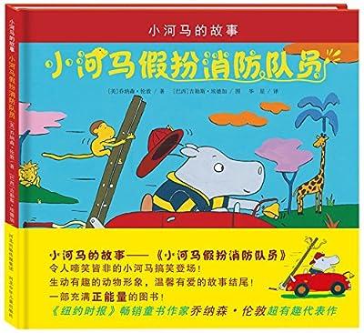 小河马的故事:小河马假扮消防队员.pdf