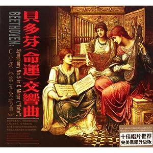cd贝多芬命运交响曲c小调第五交响曲