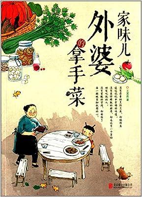 家味儿:外婆的拿手菜.pdf