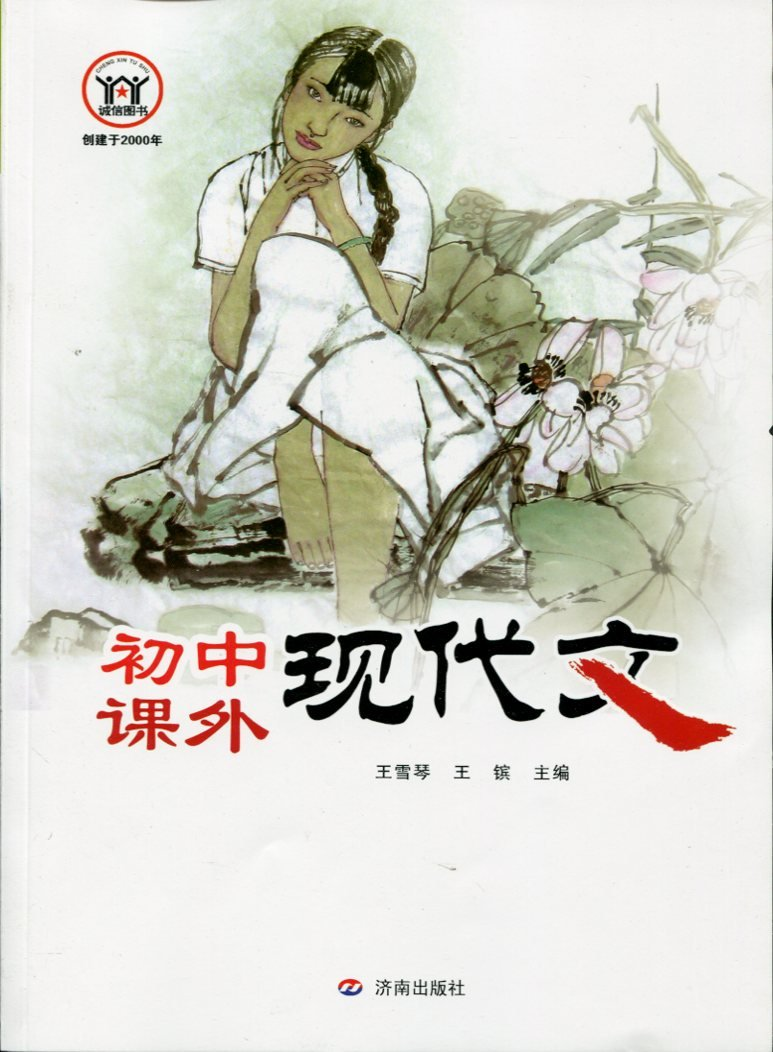 初中语文新相处初中课外现代文济南出版社2初中学校阅读图片