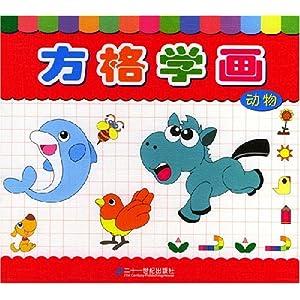 方格画画系列:动物