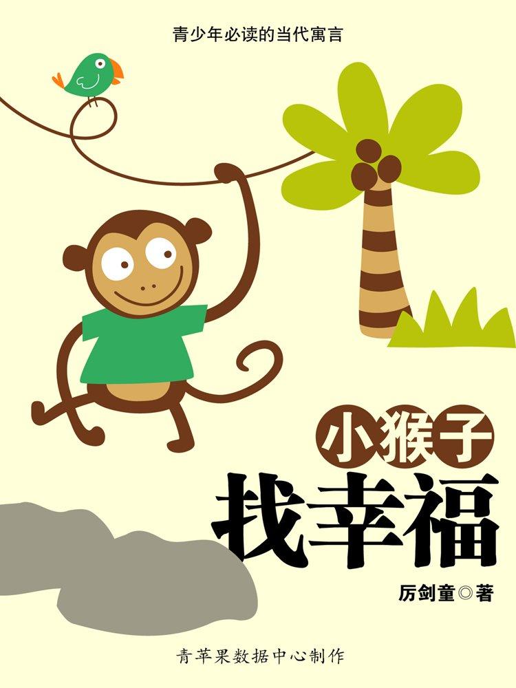 寓言 小猴子扭头一看,那些受到他帮助的小动物一个个