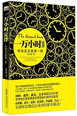 一万小时定律:专业主义改变一切.pdf