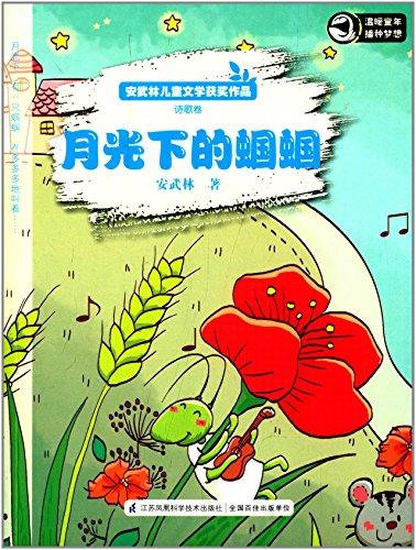 安武林儿童文学获奖作品 诗歌卷 月光下的蝈蝈图片