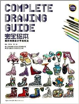 《完全绘本:图形创意设计设计手绘技法》 黄亮, 程