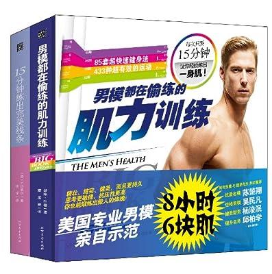男人女人15分钟健身:男人8小时6块肌,女人四周减6.6cm.pdf