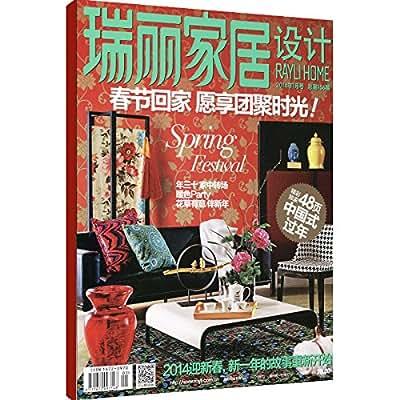 瑞丽家居设计 2016年新刊杂志预订 订阅 2月起订.pdf