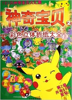 《神奇宝贝2:彩色立体折纸大全》