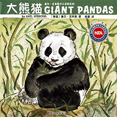 盖尔·吉本斯少儿百科系列:大熊猫.pdf