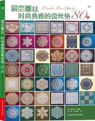 爱恋蕾丝:时尚典雅的蕾丝垫80款.pdf