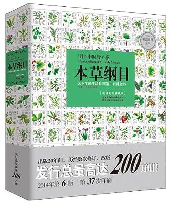白话彩图典藏本:本草纲目.pdf