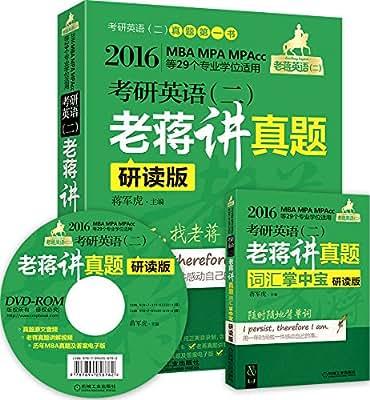 考研英语:老蒋讲真题.pdf