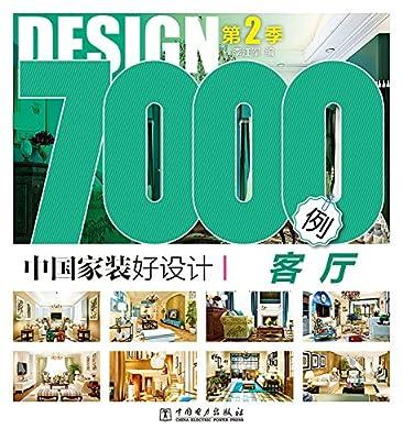 中国家装好设计7000例:客厅.pdf