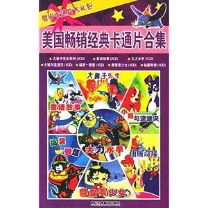 美国畅销经典卡通片合集(cd)-软件-亚马逊中国