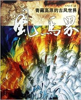 风马界:青藏高原的古风世界平装–2013年4月1日
