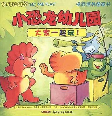 小恐龙幼儿园情商培养图画书:大家一起玩