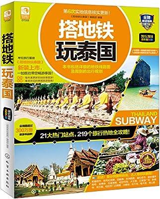 搭地铁玩泰国.pdf