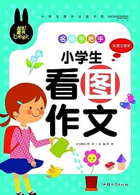 炫彩童书:名师手把手看图作文(彩图注音版):亚马逊