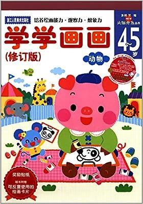 多湖辉新头脑开发丛书:学学画画.pdf
