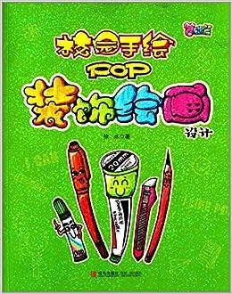 校园手绘pop:装饰绘画设计·基础篇平装–2014年1月1日