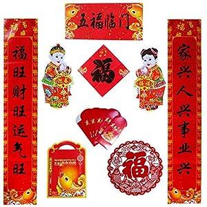 万泉2015羊年新品 新年福袋大礼包对联装饰画红包剪纸