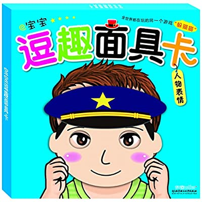 宝宝逗趣面具卡:人物表情.pdf