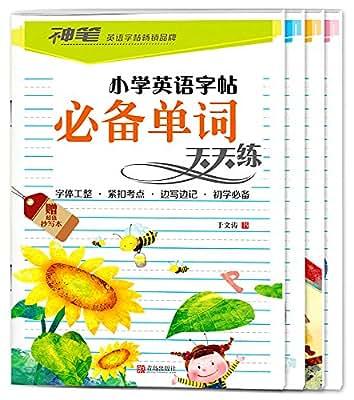 小学英语字帖.pdf