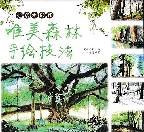 浪漫水彩课——唯美森林手绘技法图片