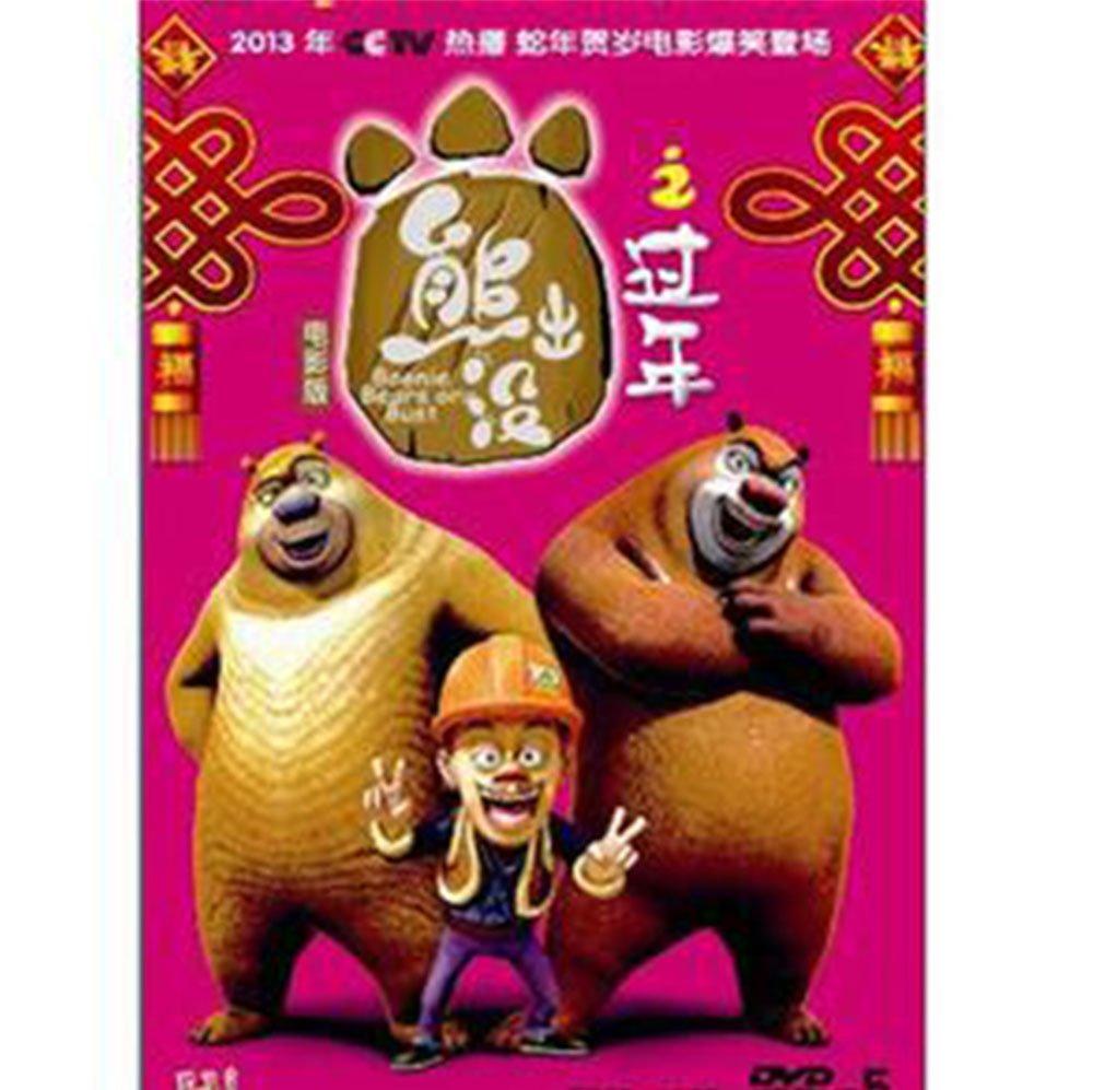 熊出没之过年电影版(dvd5)