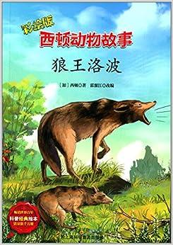 彩绘版西顿动物故事:狼王洛波/霍源江-图书-亚马逊