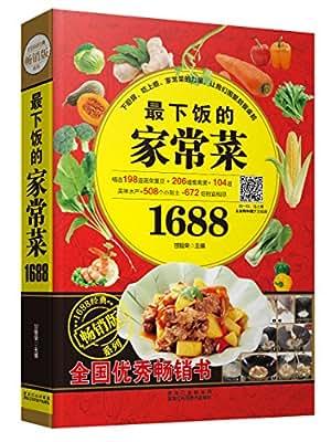 下饭的家常菜1688.pdf