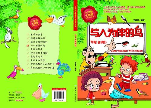 小动物大智慧科普系列丛书:与人为伴的鸟