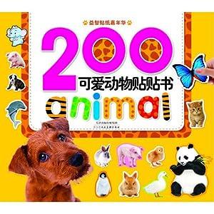 益智贴纸嘉年华:可爱动物贴贴书