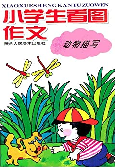 小学生看图作文(动物描写)平装–2001年2月1日