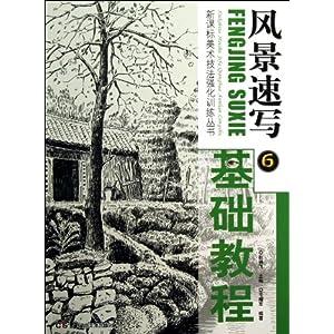 风景速写基础教程 新课标美术技法强化训练丛书